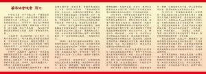 105年05月18日華僑簡介手冊-1
