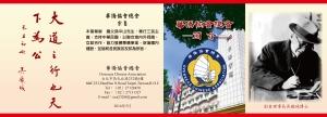 105年05月18日華僑簡介手冊-2