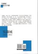 吳鐵城與近代中國_背面