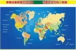 華僑協會總會全球分會世界各地分佈一覽圖