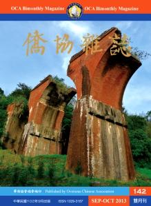 142期封面台灣的好風景 龍騰斷橋