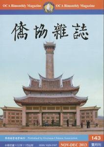 僑協雜誌143期封面