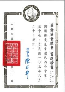 103年08月20日謝國彬先生當選證書