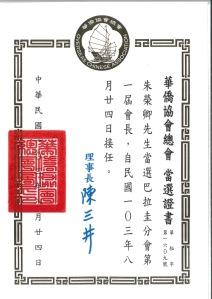 103年08月24日朱榮卿先生當選證書