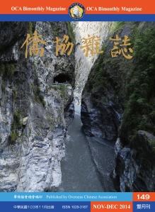 僑協雜誌149期封面 太魯閣峽谷 燕子口