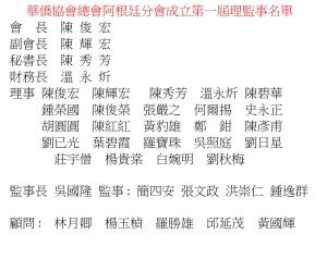 華僑協會總會阿根廷分會成立第一屆理監事名單