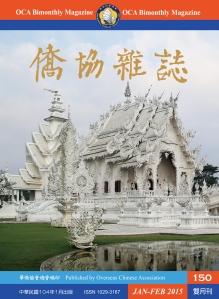 150期封面/泰國清萊白龍寺