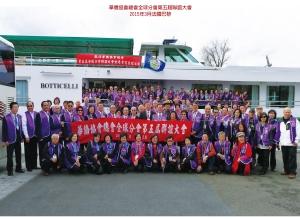 僑協雜誌152期封面裡 塞納河遊艇大合影