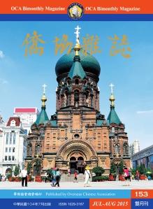 僑協雜誌153期封面哈爾濱聖索菲亞教堂