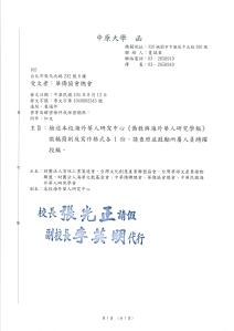 104年08月12日中原大學僑教與海外華人研究學報 徵稿 (1)