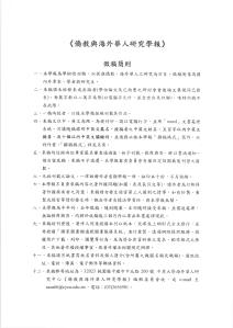 104年08月12日中原大學僑教與海外華人研究學報 徵稿 (2)