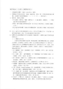 104年08月12日中原大學僑教與海外華人研究學報 徵稿 (3)