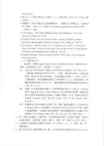 104年08月12日中原大學僑教與海外華人研究學報 徵稿 (4)