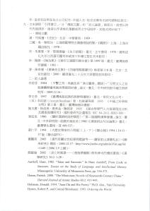 104年08月12日中原大學僑教與海外華人研究學報 徵稿 (5)