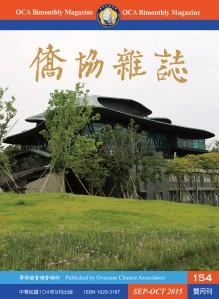 154期封面/滬尾「雲門舞集劇場」