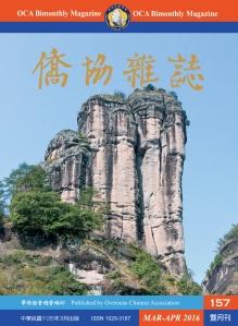 華僑157封面-1