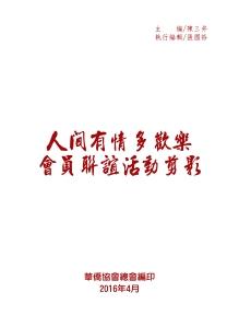 人間有情多歡樂─會員聯誼活動剪影封面-3