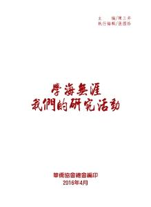 學海無涯封面-3