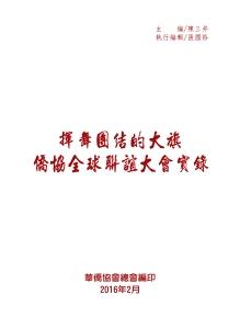 揮舞團結的大旗 僑協全球聯誼大會實錄 內文-1