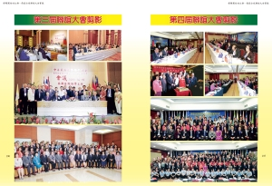揮舞團結的大旗 僑協全球聯誼大會實錄 內文-100