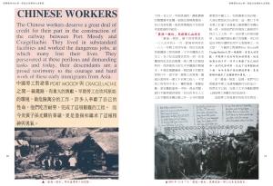 揮舞團結的大旗 僑協全球聯誼大會實錄 內文-12