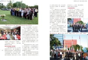 揮舞團結的大旗 僑協全球聯誼大會實錄 內文-24