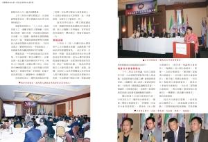 揮舞團結的大旗 僑協全球聯誼大會實錄 內文-25