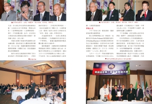 揮舞團結的大旗 僑協全球聯誼大會實錄 內文-26