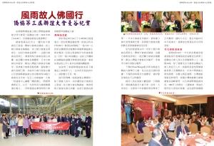 揮舞團結的大旗 僑協全球聯誼大會實錄 內文-32