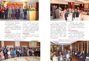 揮舞團結的大旗 僑協全球聯誼大會實錄 內文-33