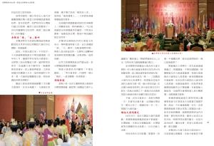 揮舞團結的大旗 僑協全球聯誼大會實錄 內文-34