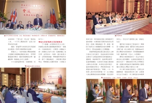 揮舞團結的大旗 僑協全球聯誼大會實錄 內文-36