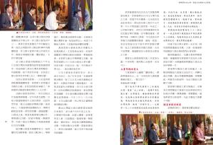 揮舞團結的大旗 僑協全球聯誼大會實錄 內文-37