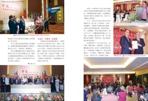 揮舞團結的大旗 僑協全球聯誼大會實錄 內文-38