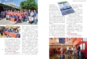 揮舞團結的大旗 僑協全球聯誼大會實錄 內文-48