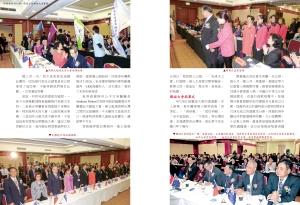 揮舞團結的大旗 僑協全球聯誼大會實錄 內文-50