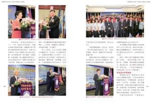 揮舞團結的大旗 僑協全球聯誼大會實錄 內文-52