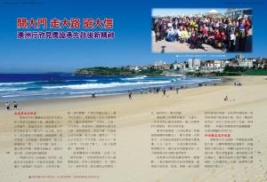 揮舞團結的大旗 僑協全球聯誼大會實錄 內文-56