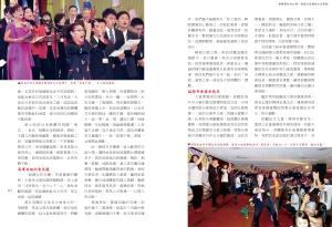 揮舞團結的大旗 僑協全球聯誼大會實錄 內文-58