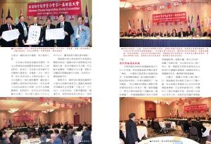 揮舞團結的大旗 僑協全球聯誼大會實錄 內文-6