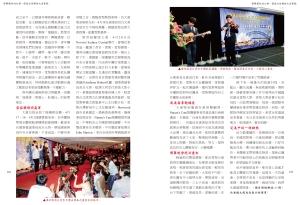 揮舞團結的大旗 僑協全球聯誼大會實錄 內文-61