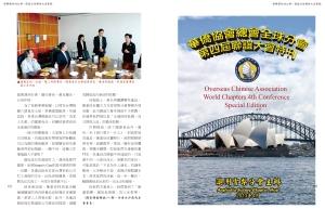 揮舞團結的大旗 僑協全球聯誼大會實錄 內文-63