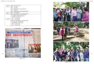 揮舞團結的大旗 僑協全球聯誼大會實錄 內文-68