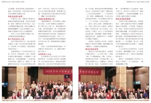 揮舞團結的大旗 僑協全球聯誼大會實錄 內文-72