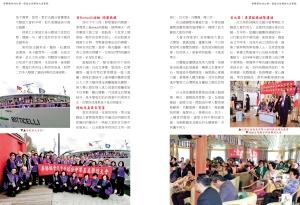 揮舞團結的大旗 僑協全球聯誼大會實錄 內文-76