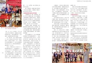 揮舞團結的大旗 僑協全球聯誼大會實錄 內文-78