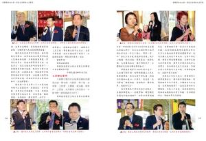 揮舞團結的大旗 僑協全球聯誼大會實錄 內文-79