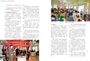 揮舞團結的大旗 僑協全球聯誼大會實錄 內文-80