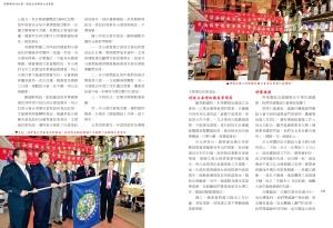 揮舞團結的大旗 僑協全球聯誼大會實錄 內文-81
