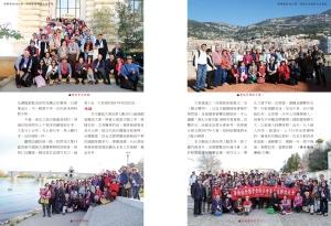 揮舞團結的大旗 僑協全球聯誼大會實錄 內文-83